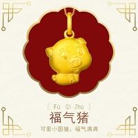 周大福 珠宝首饰生肖猪足金黄金吊坠(工费:58计价)F199504