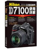 【正版现货】Nikon D7100使用详解 王永辉 9787115323163 人民邮电出版社