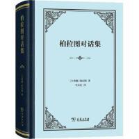 【全新直发】柏拉图对话集 商务印书馆