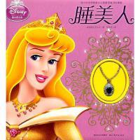 迪士尼永恒�典公主故事����-睡美人9787539440903湖北美�g出版社美��迪士尼公司 著【正版�F�】