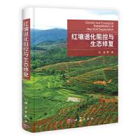 红壤退化阻控与生态修复