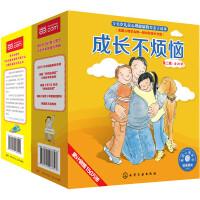 成长不烦恼:儿童情绪管理与性格培养绘本(全40册)
