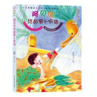 张秋生童话精品集//阿贝贝给胡萝卜写信