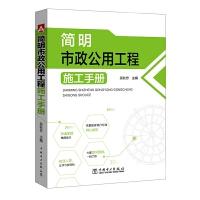 简明市政公用工程施工手册