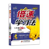 初中倍速学习法 八年级数学 浙教版 上册 2019秋万向思维