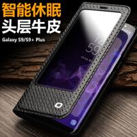 包邮支持礼品卡 三星S9 plus 手机壳 真皮 智能开窗 芯片休眠 商务 S9 翻盖 支架 保护皮套