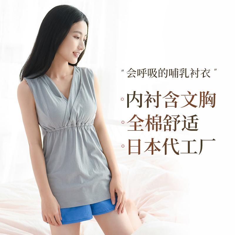 网易严选 会呼吸的哺乳衬衣(带背心)超柔双层纱 内搭可拆背心