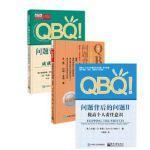 【全3册】qbq!问题背后的问题(钻石版)+qbq!问题背后的问题(团队版)+QBQ!问题背后的问题II 提高个人责任