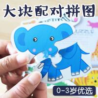 婴儿幼儿儿童宝宝早教0-1-2-3周岁一两岁半玩具男孩益智大块拼图