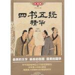 四书五经精华(彩图版 精装) 方韬 9787550216075 北京联合出版公司