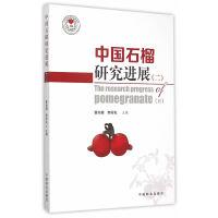 【正版全新直发】中国石榴研究进展(二) 曹尚银,李好先生 9787503878725 中国林业出版社