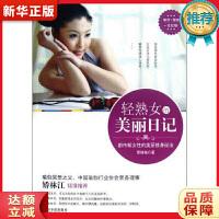 轻熟女的美丽日记 荣格格 9787548410263 哈尔滨出版社 新华书店 正版保证 全国多仓就近发货 70%城市次