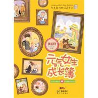 阳光姐姐班级读书会:元气女生成长簿