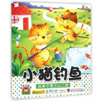 宝宝小画书(新).小猫钓鱼