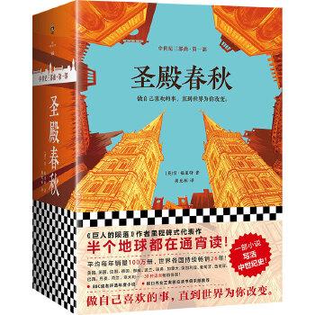 圣殿春秋(套装全3册)(pdf+txt+epub+azw3+mobi电子书在线阅读下载)
