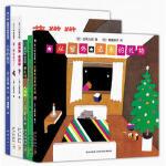 正版 五味太郎经典创意绘本系列全6册:从窗外送来的礼物(精)+小金鱼逃走了(精)+藏猫猫藏猫猫+黄色的是蝴蝶+看脱光光