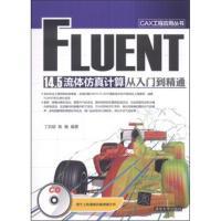 FLUENT 14.5流体仿真计算从入门到精通-CD