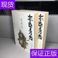 [二手旧书9成新]丰臣秀吉--光与火(上下全二册)【9品 ++++ 自然