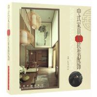 中式家具与软装配饰(精) 孔文玉李岩 中国林业出版社 9787503887871