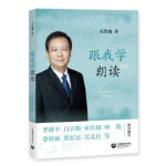 【新书店正版】跟我学朗读王浩瑜9787544488945上海教育出版社
