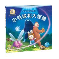 米乐米可生命教育故事书能力养成:小毛球和大怪兽 海豚传媒 长江少年儿童出版社 9787556053605