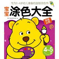 Q书架.阿拉丁Book.宝宝涂色大全 4-5岁