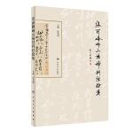 张丽峰�X山杨妇科经验集