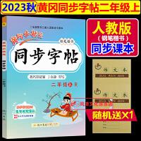 黄冈小状元二年级上册同步字帖人教版2019秋部编版