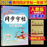 黄冈小状元二年级下册同步字帖人教版2020春部编版