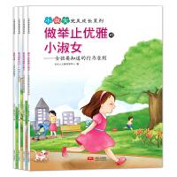 优雅小淑女完美成长系列 全4册畅销绘本品格塑造 安全教育 幼儿童绘本图书 漫画读物 睡前故事 3-4-5-6岁女孩必读绘本 亲子读物公主书