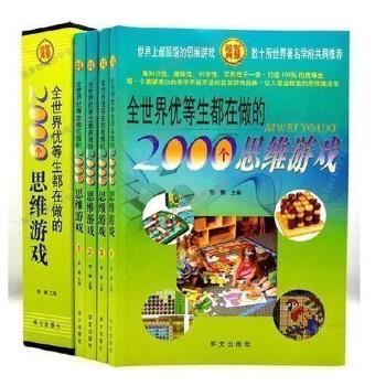 全世界优等生都在做的2000个思维游戏(中国青少年成长必读书)精装4册 带礼盒 带答案 逻辑 思维技巧 学习方法 中小学生课外读