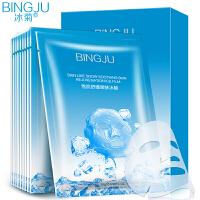 【春季新品】冰菊(BingJu)面膜雪肌舒缓嫩肤冰膜28g*10片补水保湿面膜女