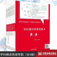 组合:2020国家统一法律职业资格考试学科精讲思维导图(全9册)中国法制出版社