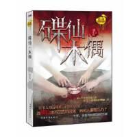 碟仙 木偶(当碟仙送不走的时候,玩的人要怎么办?)苏醒中国华侨出版社9787511321381