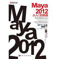 【二手书9成新】Maya 2012从入门到精通(全彩DVD)(58个视频教程文件,播放时间长达12小时)徐彤, 刘建超