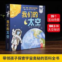 我们的太空 宝宝0-3-6岁科普翻翻书低幼儿童3d立体读物硬皮壳绘本宇宙奥秘启蒙认知