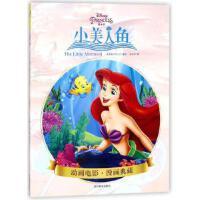 【全新直发】(ZZ)小美人鱼/迪士尼公主系列 四川美术出版社