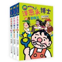 洋葱头博士系列漫画二三年级小学生课外阅读图书6-7-8-10-12周岁儿童故事读物日本儿童文学成长阅读非注音版校园小说