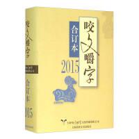 【新�A品� 】2015年《咬文嚼字》合�本《咬文嚼字》��部 上海�\�C文章出版社9787545217322