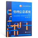管理信息系统(第二版)