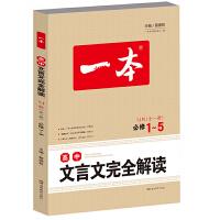 2019年高中文言文完全解读:全一册 必修1-5 苏教版 一本 文言文备课提点 素材
