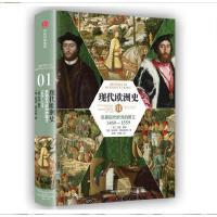 现代欧洲史(卷一):早期现代欧洲的建立1460-1559