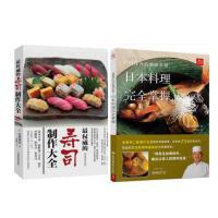 正版 寿司制作大全 日式寿司制作花样大全+野崎洋光的美味手册-日本料理完全掌握 日本料理书寿司书籍 日本各式传统寿司制