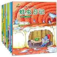 蛀虫日记8册儿童绘本故事书 3-4-6-7周岁适合大班幼儿的阅读图书 3到6岁中班幼儿园字少图多的书籍老师推荐培养孩子好习惯 做好的自己 学校指定 幼儿启蒙妈妈我也行 四岁孩子看的书