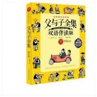 父与子全集 彩色双语版 中英英汉对照 父与子全集(彩色珍藏版) 儿童漫画绘本连环画 3-10岁少儿经典故事书绘本故事