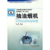 抽油烟机李亮9787535943248广东科技出版社