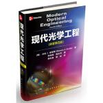 现代光学工程 [美]沃伦J.史密斯 9787122110770 化学工业出版社