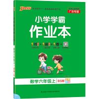 2021秋版PASS小学学霸作业本数学六/6年级上册北师版BS广东专版