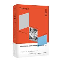 三折画 导体[法] 克洛德-西蒙 旅行[法]保罗-莫朗 和博尔赫斯在一起 守望[法]克洛德・西蒙南京大学出版社97873