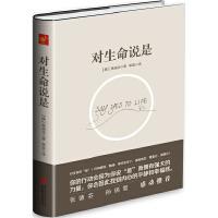 对生命说是:因为说是,你会因此找到内心的平静和幸福感 9787550255654 [澳]奥南朵, 翠思 北京联合出版公